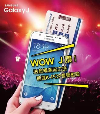 買Galaxy J週週抽韓國潮流雙人遊