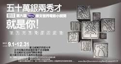 挑戰首獎五十萬王座 第六屆「BenQ 華文世界電影小說獎」開始徵件