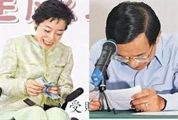 扁珍二次金改案貪汙兩億匯回 北檢執行