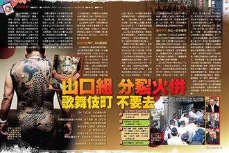 《時報周刊》山口組分裂火併  歌舞伎町不要去