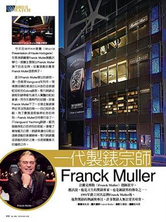 《時報周刊》一代製錶宗師 Franck Muller