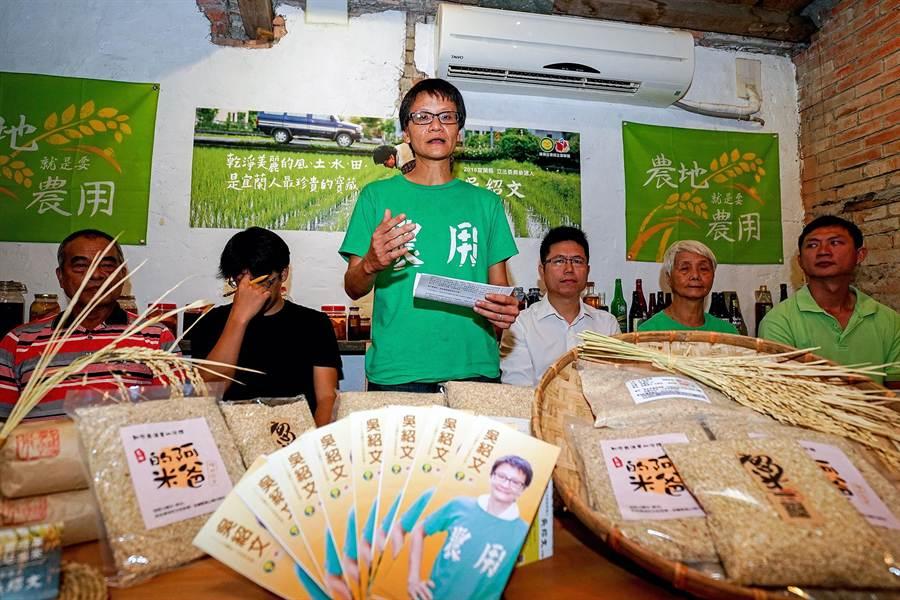 吳紹文今天宣布將參選宜蘭縣立委,她將以小農精神推動「農地農用、農舍農用」理念。(李忠一攝)