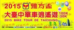 雅方盃2015大臺中單車逍遙遊 Yaa Fang Bike Tour de Taichung
