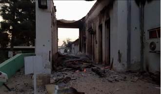 美軍誤擊醫院 UN:恐犯戰爭罪