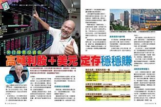 《時報周刊》央行降息投資術 高殖利股+美元定存穩穩賺
