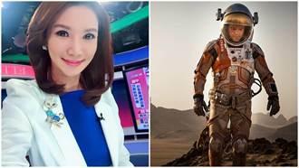 台版《絕地救援》?美女主播曾見證首次登陸火星