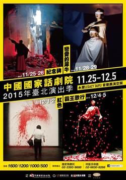 中國國家話劇院11月登臺 早鳥7折啟售倒數