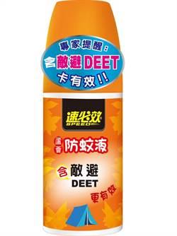 速必效防蚊液 含敵避DEET卡有效