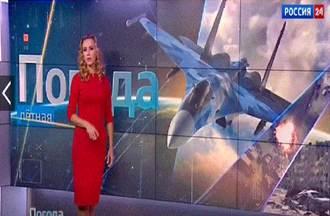 俄美女播報員 敍利亞天氣適合轟炸