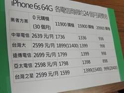 iPhone 6s價格相同 公平會:大家都跟中華電信