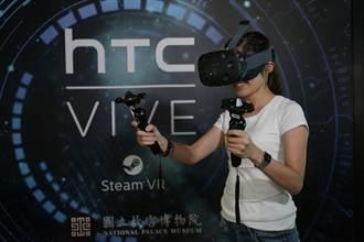 故宮、HTC攜手 虛擬實境重現郎世寧鉅作