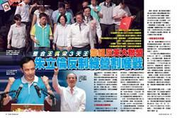 《時報周刊》整合王、吳、宋3天王 籌組反英大聯盟 朱立倫反制綠營割喉戰