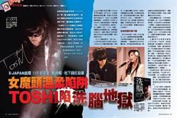 《時報周刊》X-JAPAN主唱 12年被凌虐、戴綠帽、地下錢莊追債 女魔頭溫柔陷阱 TOSHI陷洗腦地獄