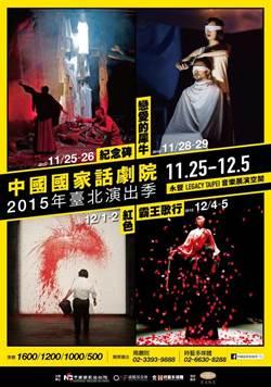 中國國家話劇院2015年臺北演出季 早鳥7折優惠開跑