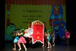 台灣首部本土兒童音樂劇 未演先轟動