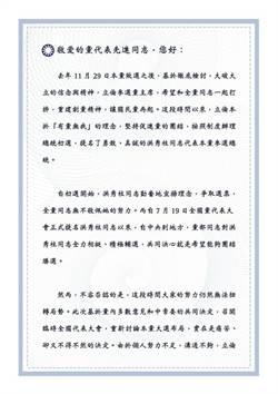 臨全會換柱前夕 朱立倫給黨代表公開信