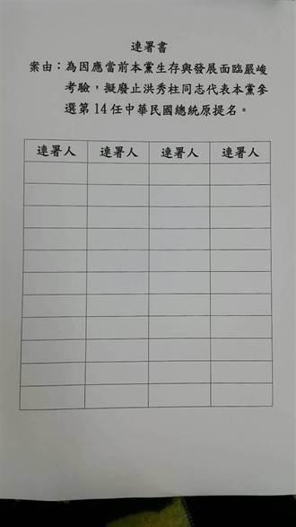 國民黨全代會提案文曝光  擬廢止洪秀柱代表本黨參選總統原提名