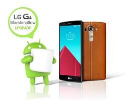 升級Android 6.0 Marshmallow LG G4搶頭香