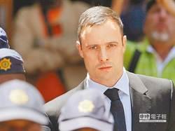 囚禁1年 南非「刀鋒戰士」 將假釋出獄