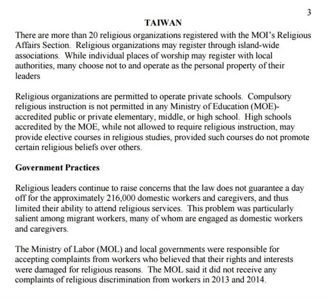 美國國務院發布「2014國際宗教自由報告」,點名台灣未保障移工及外籍看護的周休權益,影響他們參與宗教活動。(翻攝自美國國務院網站)