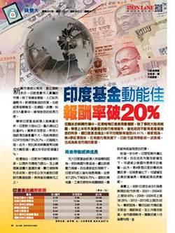 《時報周刊》印度基金動能佳 報酬率破20%