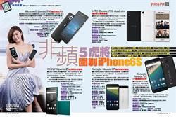 《時報周刊》非蘋5虎將 圍剿 iPhone6S