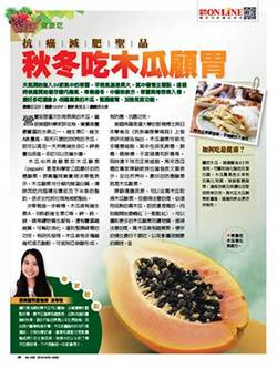 《時報周刊》抗癌減肥聖品 秋冬吃木瓜顧胃