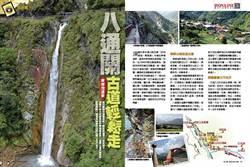 《時報周刊》東埔泡溫泉 八通關古道輕鬆走