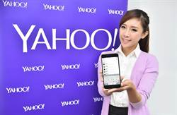 18歲Yahoo信箱大改版 無密碼也能登入
