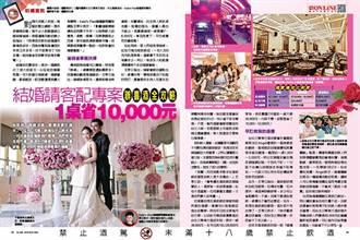 《時報周刊》辦喜酒全攻略 結婚請客配專案 1桌省10,000元