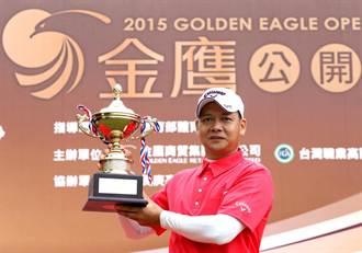 葉偉志金鷹公開賽奪近3年首冠