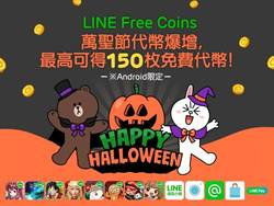 「LINE 免費代幣」推史上最高獎勵活動