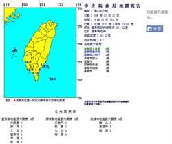 9:14台東近海發生規模4.2地震 最大震度4級