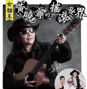 不老的Rocker 女貓王黃曉寧11/27開唱