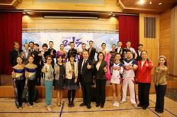 WDSF台北公開賽10月31日登場 舞林高手齊聚