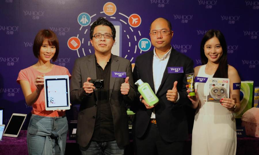 Yahoo奇摩發表2015年電子商務紫皮書。(黃慧雯攝)