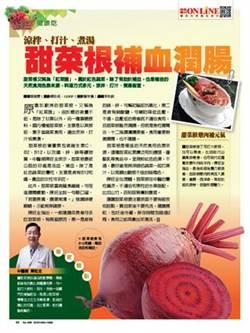 《時報周刊》涼拌、打汁、煮湯 甜菜根補血潤腸