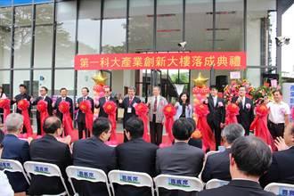 第一科大產業創新園區今日啟用