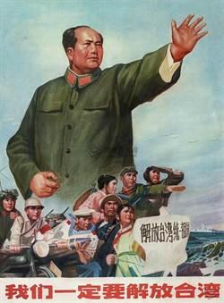 毛澤東1949年攻台內幕