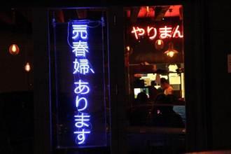 「這裏有賣春婦」倫敦餐廳廣告牌挨轟
