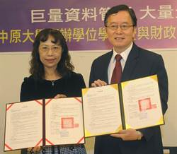 中原大学开设全国首个大数据学位