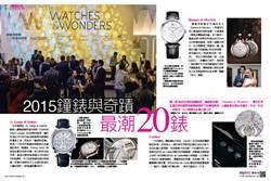 《時報周刊》2015鐘錶與奇蹟最潮20錶 Watches & Wonders 2015