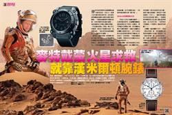 《時報周刊》麥特戴蒙火星求救 就靠漢米爾頓腕錶
