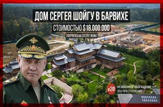 俄防長中國風將軍府遭曝光
