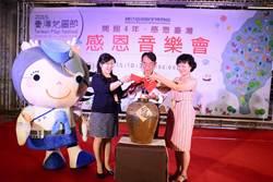 台灣歷史博物館 開啟時空膠囊
