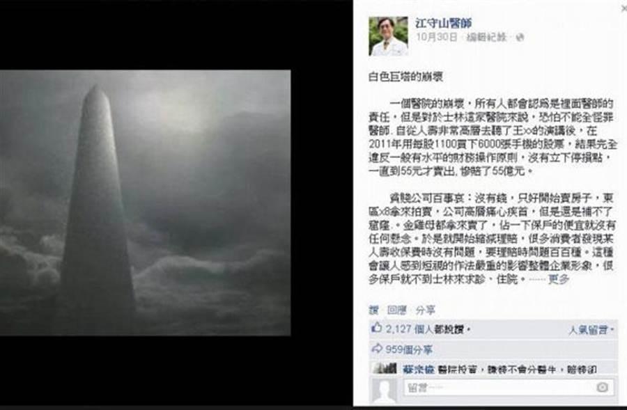 名醫江守山在FB貼文,暗指新光醫院財務有問題。(取自江守山醫師臉書)