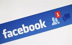 臉書加好友有捷徑 快學免得被恥笑