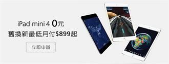 遠傳與蘋果聯手出擊  iPad mini 4開賣