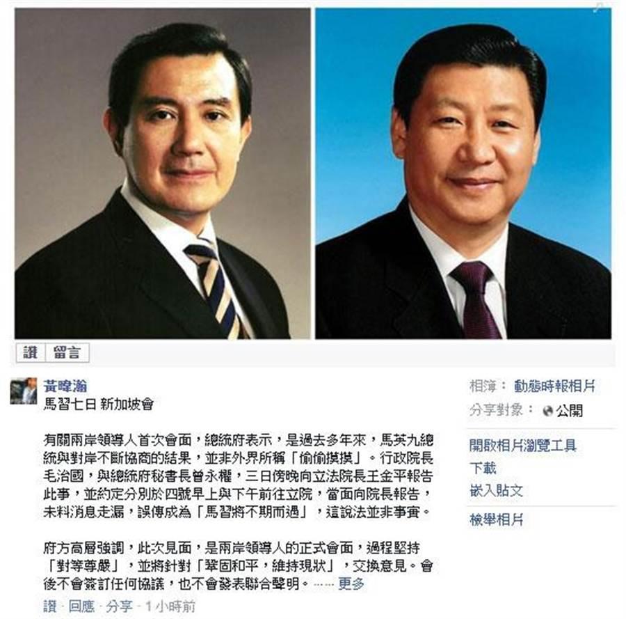黃暐瀚凌晨以〈馬習七日 新加坡會〉為題在臉書發文。(翻攝黃暐瀚臉書)