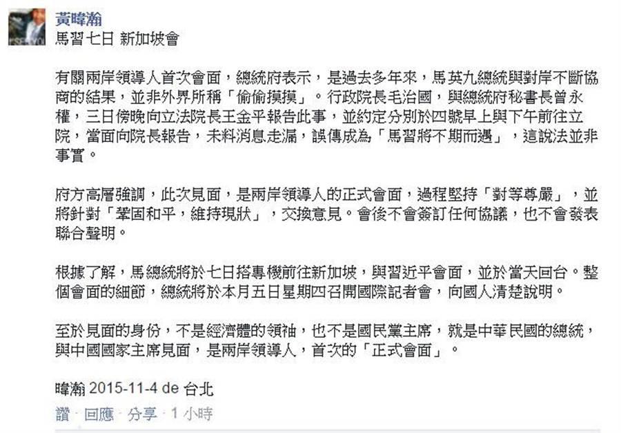 黃暐瀚指出,見面的身份,就是中華民國的總統,與中國國家主席見面,是兩岸領導人,首次的「正式會面」。(翻攝黃暐瀚臉書)